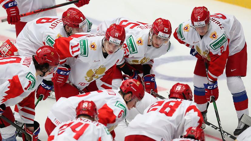 Определено время начала полуфинала Россия — Швеция на МЧМ по хоккею