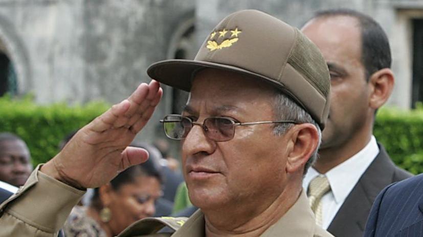 Вашингтон ввёл санкции против главы оборонного ведомства Кубы