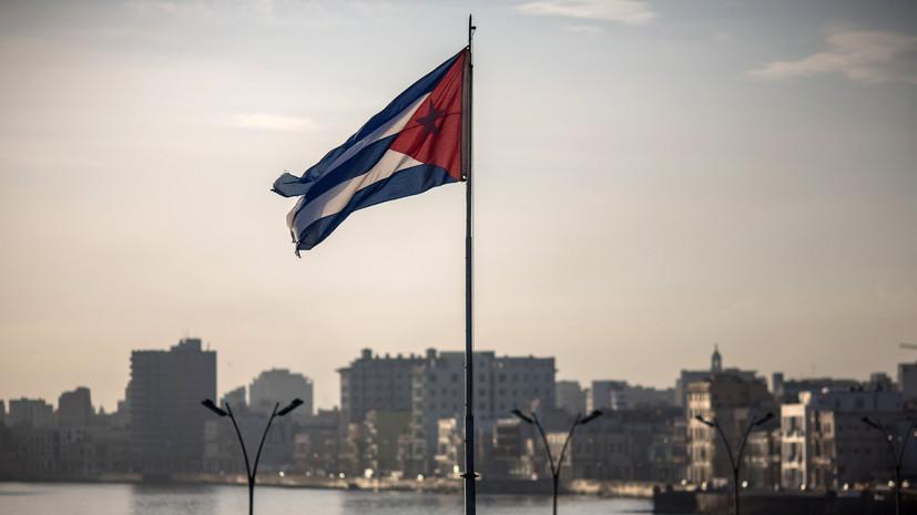 МИД Кубы оценил санкции США против министра обороны страны