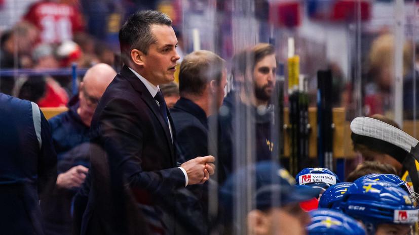 Тренер молодёжной сборной Швеции по хоккею: мы тоже должны бояться Россию