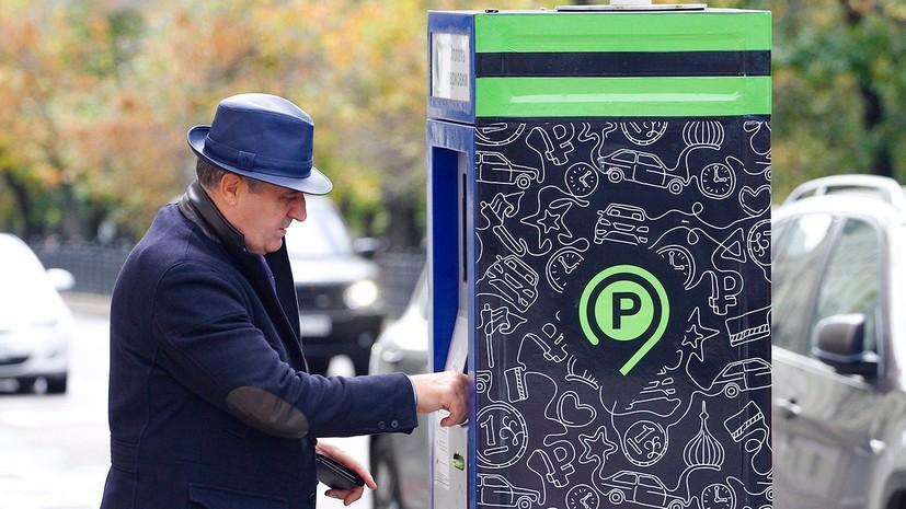 В Москве назвали дни бесплатной парковки в 2020 году
