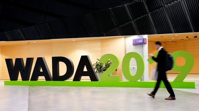 WADA определилось с размером ежегодного взноса России