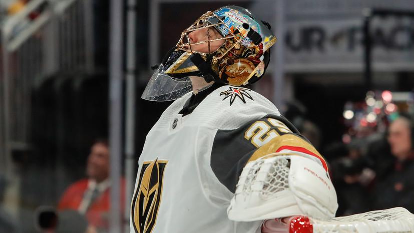 Флёри отказался от участия в Матче звёзд НХЛ