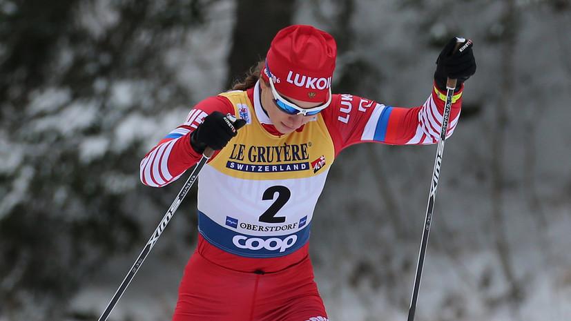 Непряева стала шестой в спринте на «Тур де Ски» в Италии