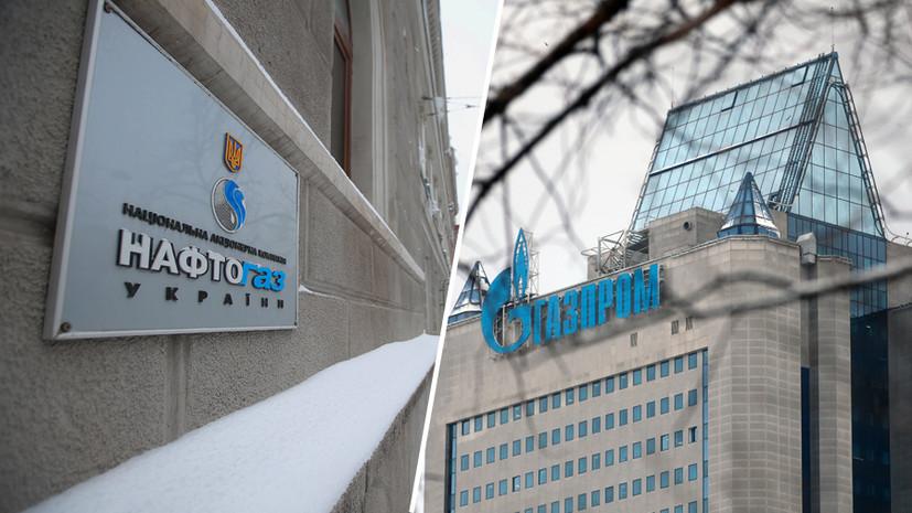 Взаимные отзывы: в «Нафтогазе» рассказали подробности мирового соглашения с «Газпромом»