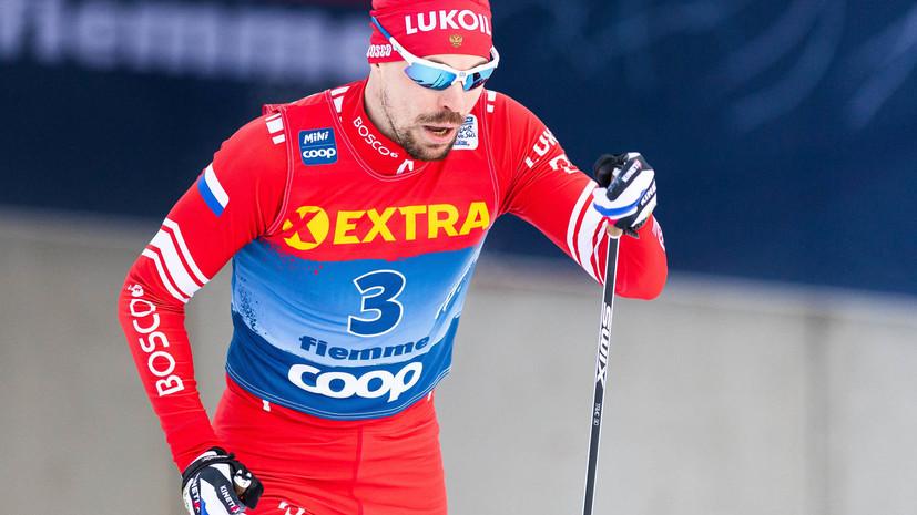 Устюгов и Большунов стали призёрами в спринте на «Тур де Ски» в Италии
