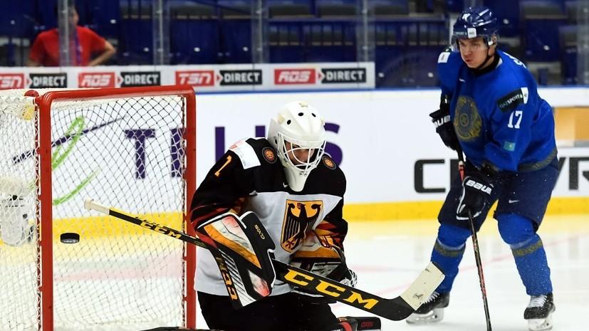 Казахстан победил Германию во втором матче серии за место в элитном дивизионе МЧМ