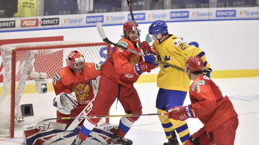 Завершился второй период матча сборных России и Швеции в полуфинале МЧМ