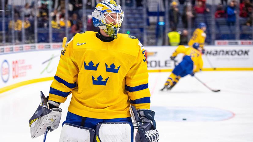 Голкипер сборной Швеции по хоккею сделал эффектный сейв в матче с Россией на МЧМ