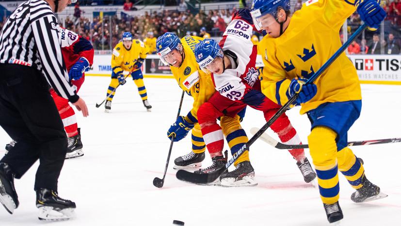 Сборная России пропустила четвёртую шайбу от Швеции в полуфинале МЧМ