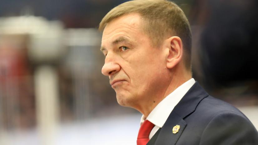 Брагин оценил игру сборной России по хоккею в матче со Швецией в полуфинале МЧМ