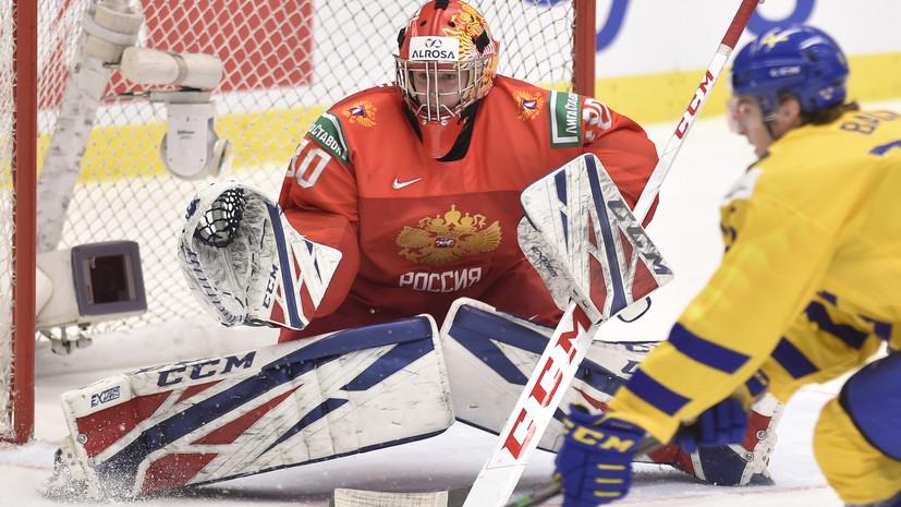 Тренер сборной России объяснил замену вратаря в третьем периоде матча со Швецией