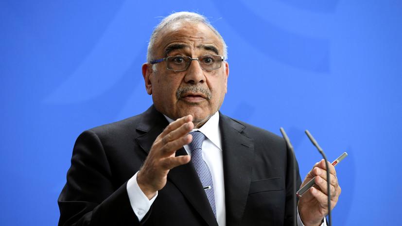 Премьер Ирака объявил траур после убийства командиров в Багдаде