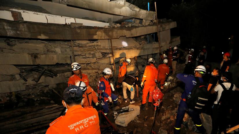 Почти 40 человек погибли из-за обрушения строящегося здания в Камбодже