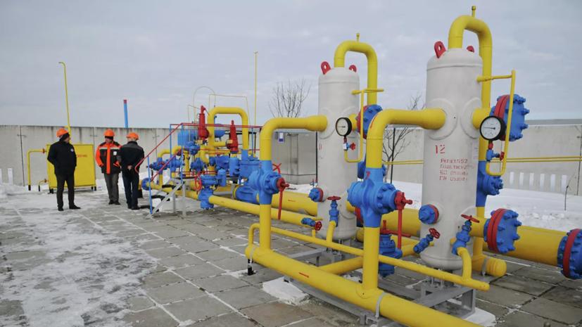 Киев прокомментировал данные о сокращении транзита газа из России