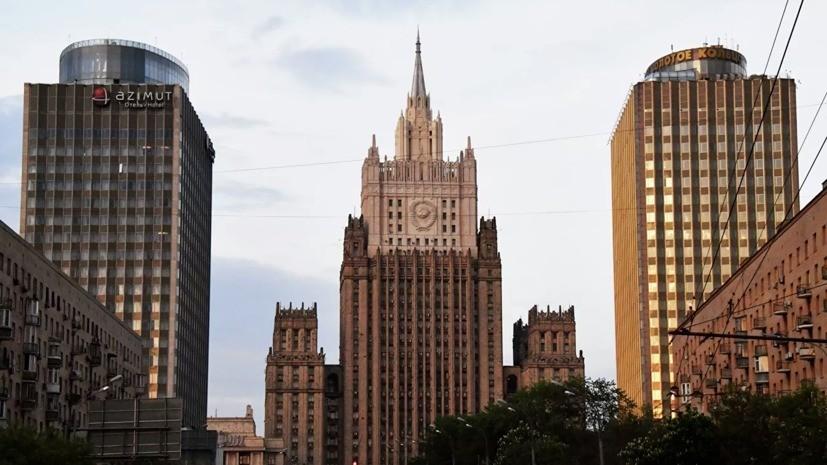 МИД России осудил поддержку неонацизма властями Украины