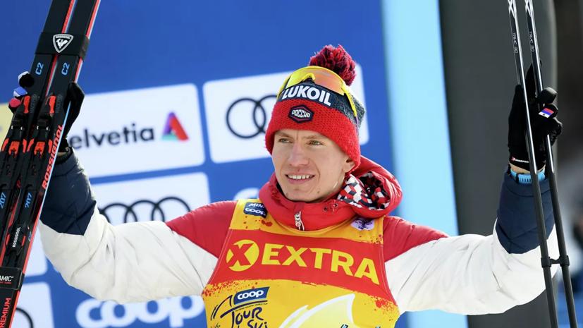 Большунов — о победе на «Тур де Ски»: даже силы остались