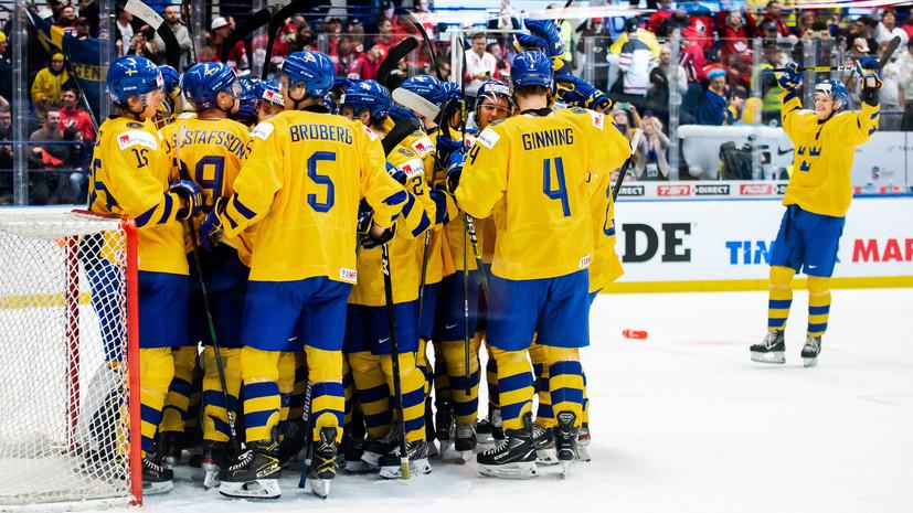 Сборная Швеции обыграла Финляндию и завоевала бронзу на МЧМ по хоккею