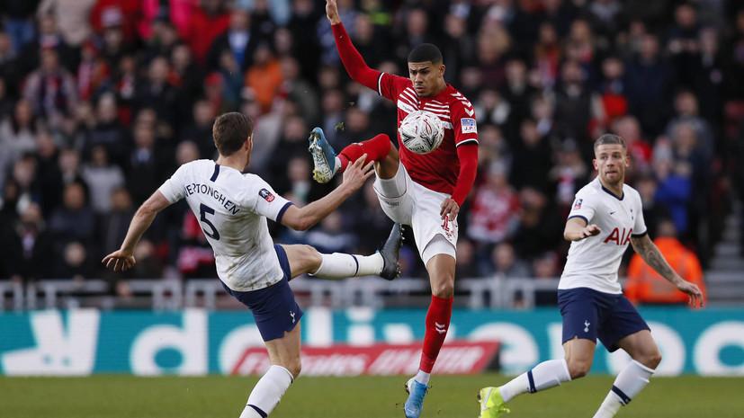«Тоттенхэм» не сумел обыграть «Мидслбро» в матче Кубка Англии по футболу