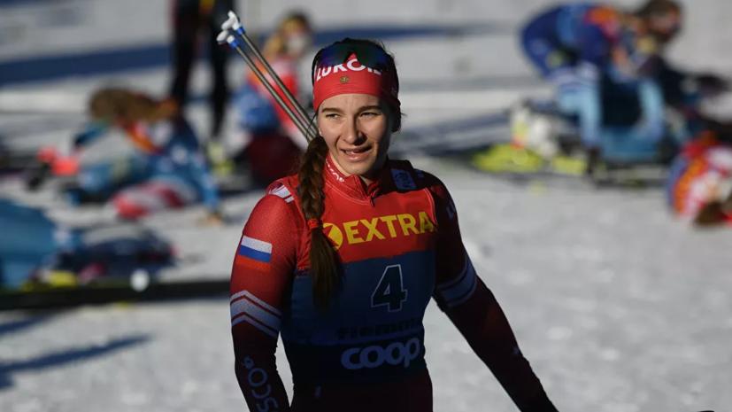 Лыжница Непряева о «Тур де Ски»: это были сумасшедшие дни