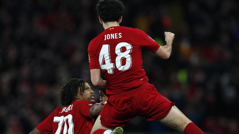 «Ливерпуль» победил «Эвертон» в матче Кубка Англии по футболу