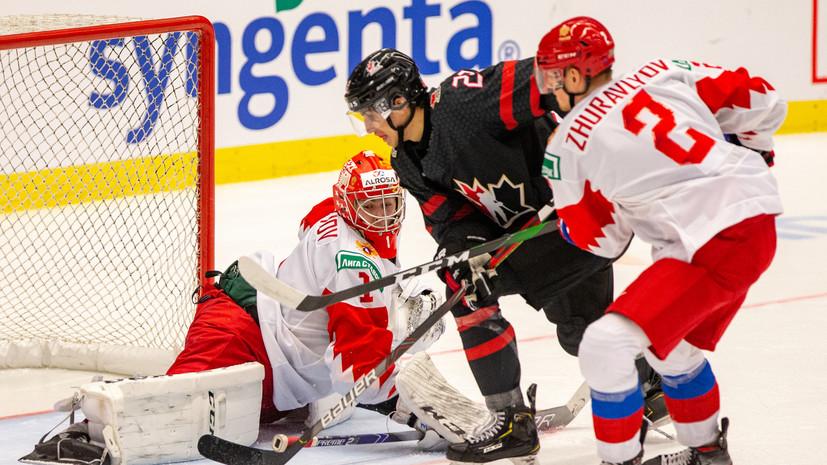 Упущенный трофей: Россия проиграла Канаде в финале МЧМ по хоккею