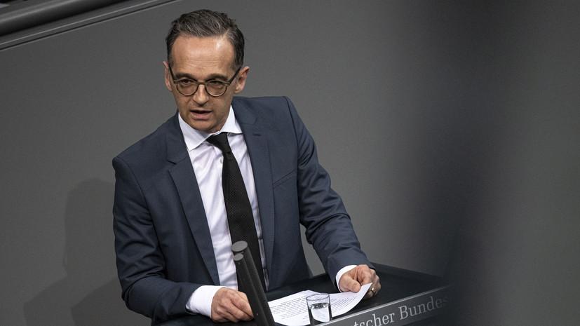 Маас предложил провести встречу министров иностранных дел ЕС по Ирану
