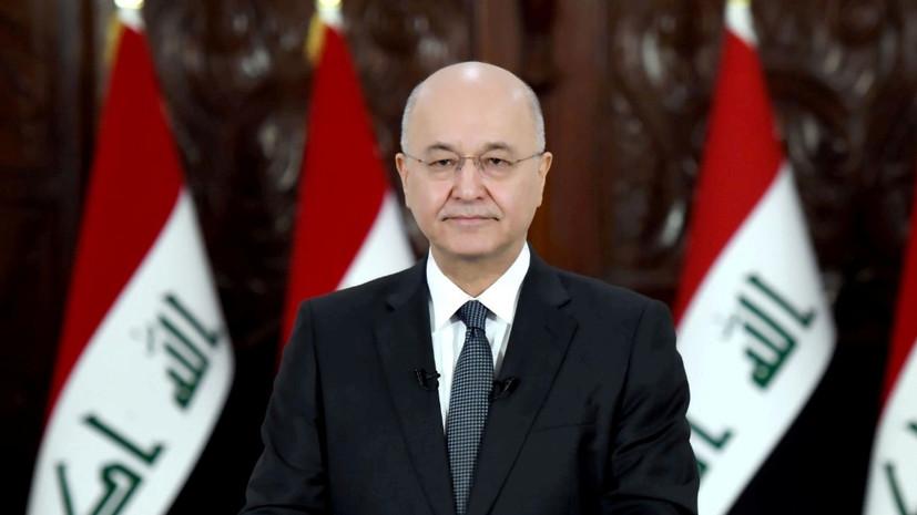 Президент Ирака призвал не допустить войны на Ближнем Востоке