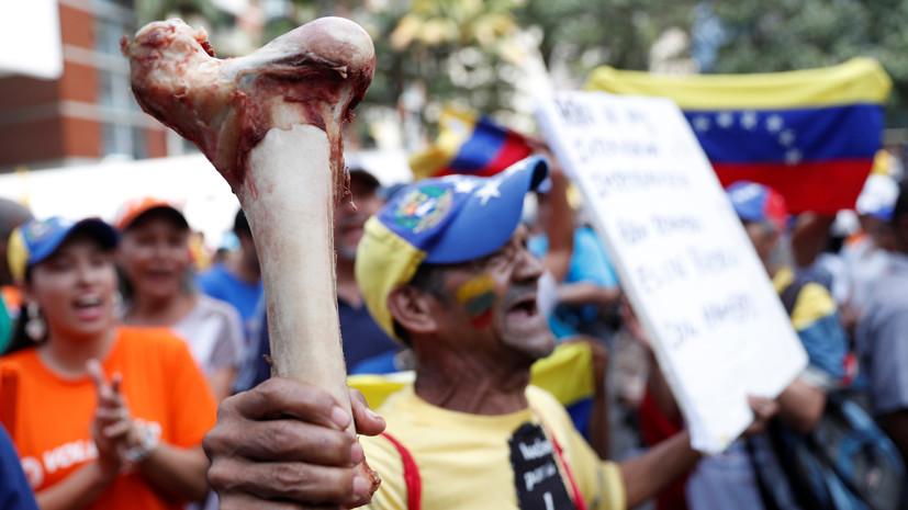 Помпео назвал условие выхода Венесуэлы из кризиса