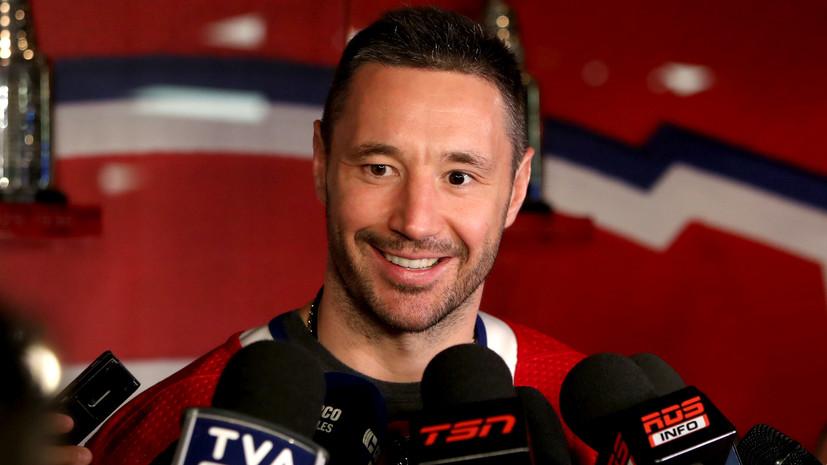 Ковальчук подарил часы хоккеисту «Монреаля», отдавшему ему свой игровой номер