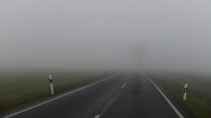 МЧС Татарстана предупредило о сильном тумане в регионе