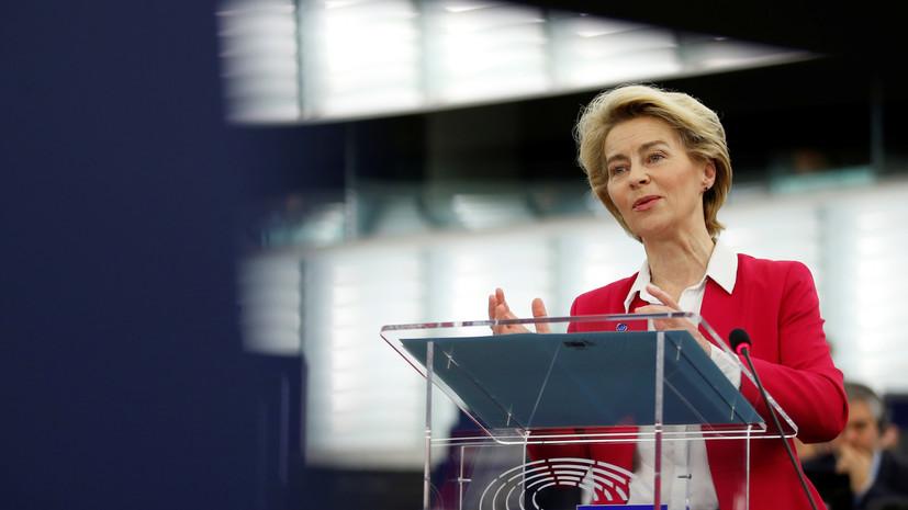 Глава ЕК объявила о созыве заседания по ситуации вокруг Ирака и Ирана