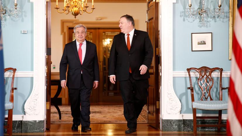 Помпео обсудил с Генсеком ООН события в Венесуэле и на Ближнем Востоке