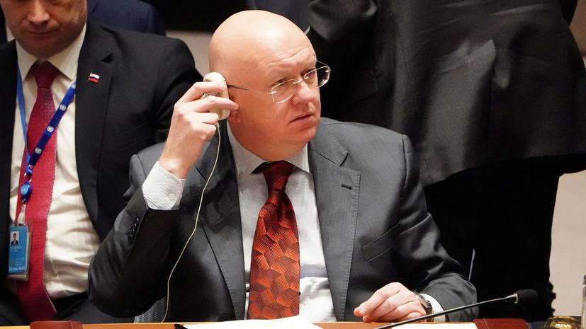 Небензя объяснил блокировку заявления СБ ООН по Ираку