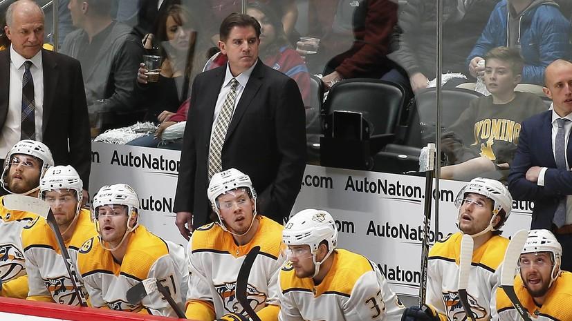 Клуб НХЛ «Нэшвилл» уволил главного тренера, работавшего с командой с 2014 года