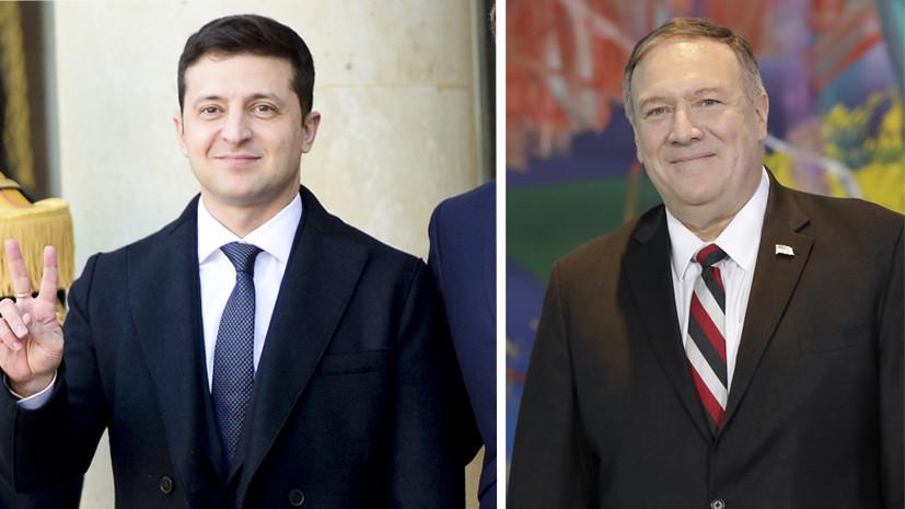 В Киеве сообщили о разговоре Зеленского и Помпео
