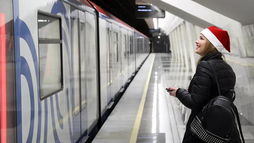 Более 4,4 млн человек воспользовались метро и МЦК в канун Рождества