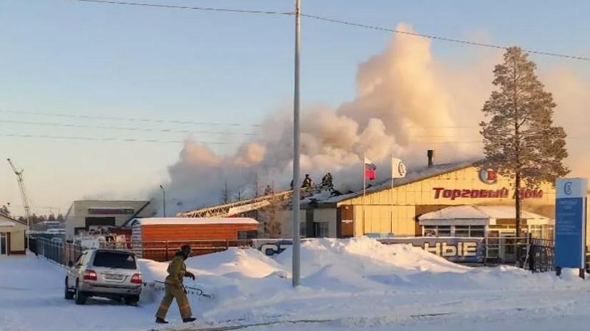 Пожар в торговом центре в ЯНАО ликвидирован