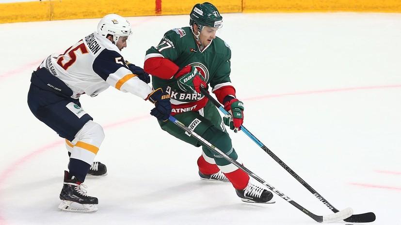 Шайба Зарипова помогла «Ак Барсу» обыграть «Металлург» в матче КХЛ