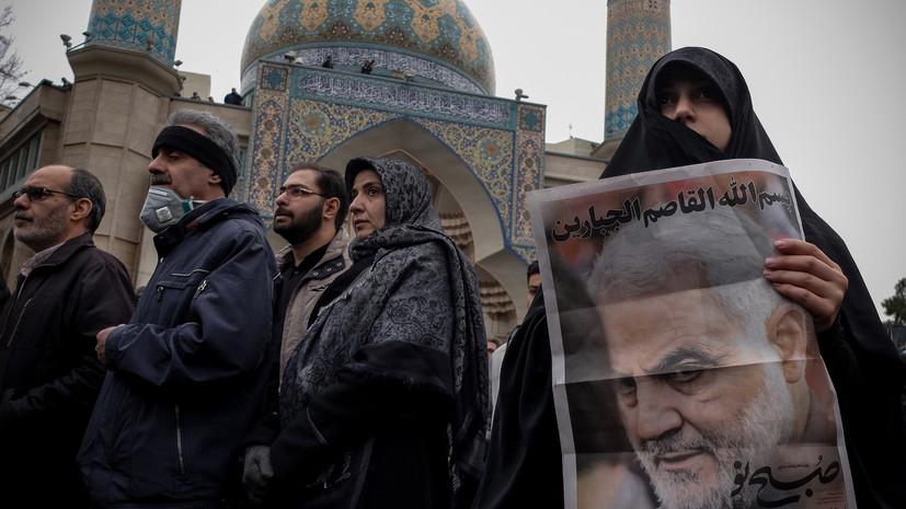 В США рассказали о готовности к ответу Ирана на убийство Сулеймани