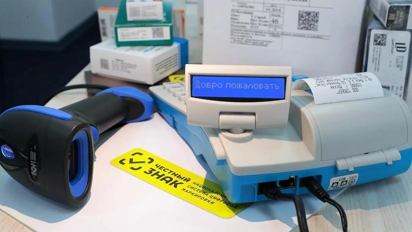 В России утвердили правила маркировки ряда товаров