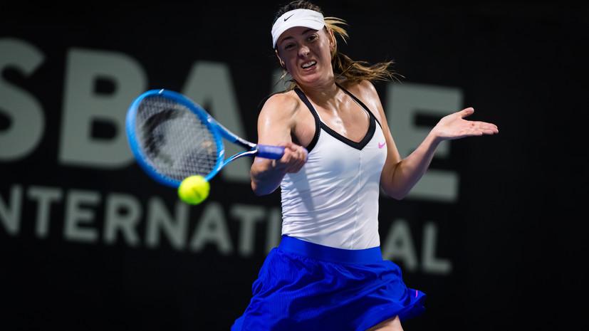 Шарапова раскритиковала турнир в Брисбене после поражения