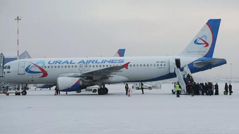 «Уральские авиалинии» намерены изменить маршруты рейсов над Ираном