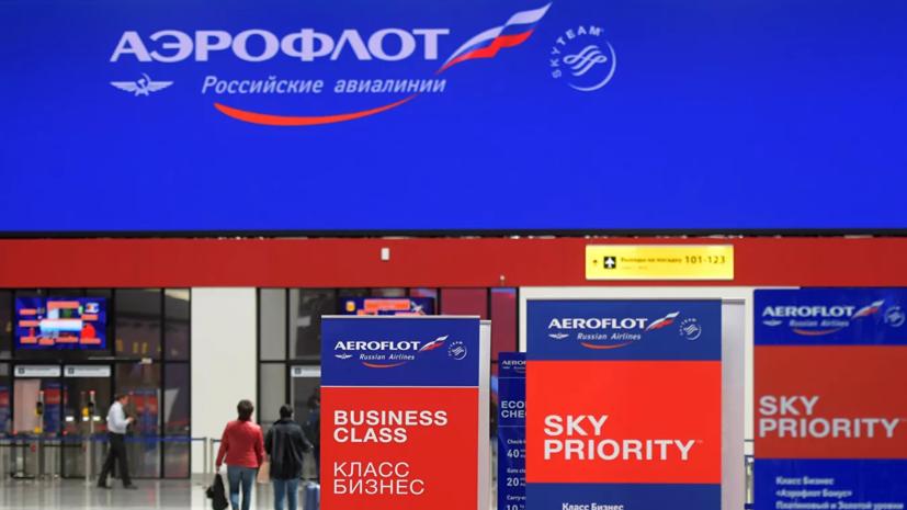 «Аэрофлот» разработал альтернативные маршруты после рекомендаций Росавиации