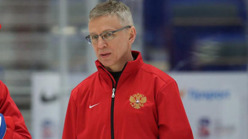 Ларионов прокомментировал своё заявление о коррупции в ВХЛ и МХЛ