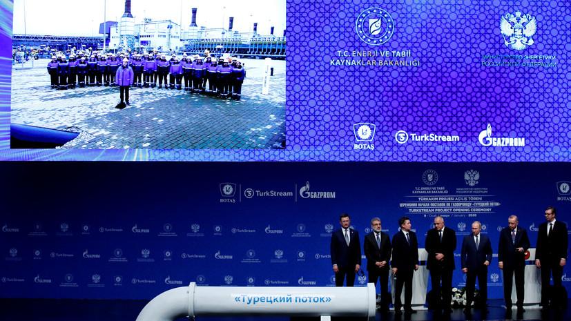 Эксперт прокомментировал запуск «Турецкого потока»