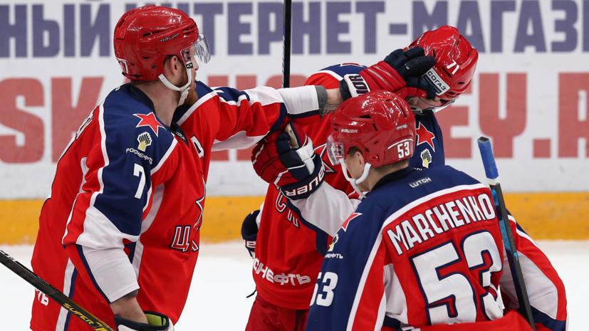 ЦСКА обыграл «Динамо» в матче регулярного чемпионата КХЛ