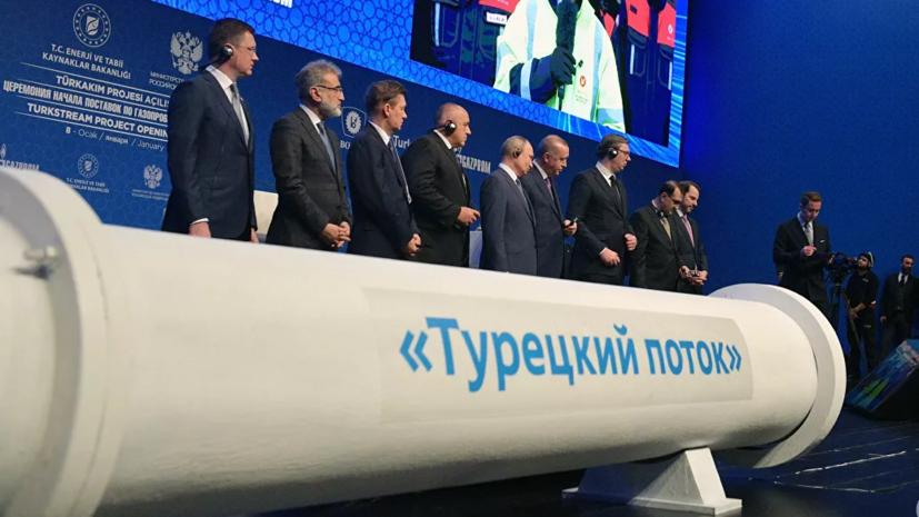 На Украине рассказали о последствиях запуска «Турецкого потока»