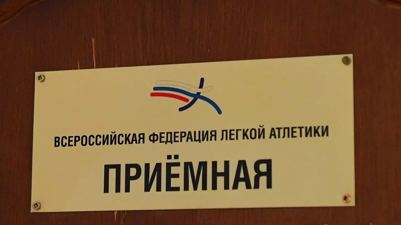 Комиссия спортсменов выразила несогласие с датой выборов руководства ВФЛА