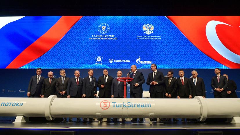 Эксперт оценил открытие газопровода «Турецкий поток»